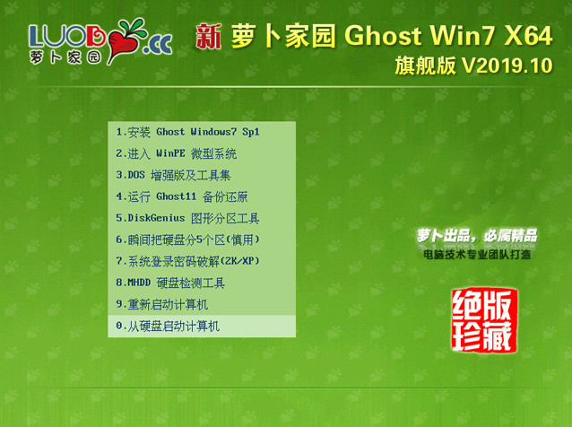 萝卜家园 Ghost Win7 64位 旗舰版 V2019.10