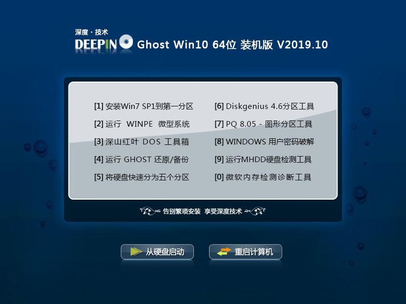 深度技术 Win10系统 64位 装机版 V2019.10_Win10装机版64位