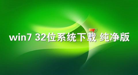 win7 32位系统下载 纯净版