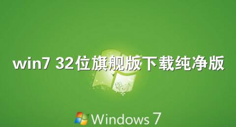 win7 32位旗舰版下载纯净版