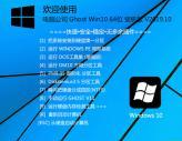电脑公司 Win10系统 64位 装机版 V2019.10_Win10装机版64位