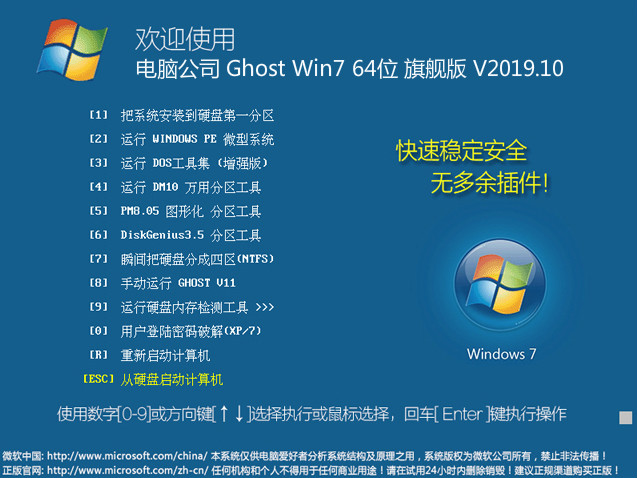 电脑公司 Ghost Win7 64位 旗舰版 V2019.10