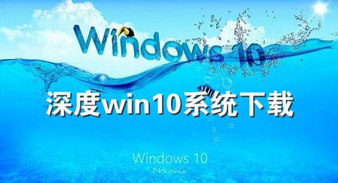 深度win10系统下载