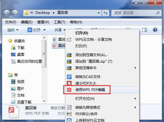 win7pdf文件怎么打开