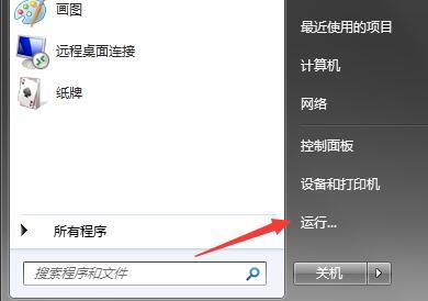 电脑使用记录怎么查询
