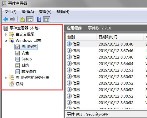 维特技术网教你电脑windows系统怎么查询使用记录?-第3张图片