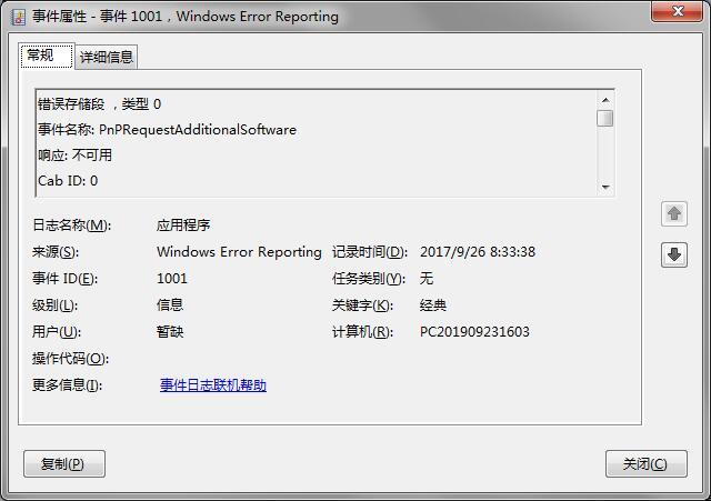 维特技术网教你电脑windows系统怎么查询使用记录?-第5张图片
