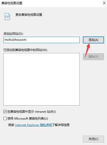 电脑是windows10系统怎么给ie11兼容模式怎么设置?-第2张图片