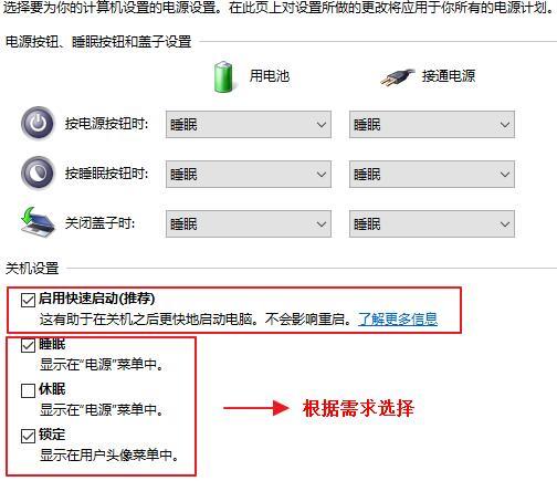 电脑windows10系统如何通过设置来提高开机速度?-第5张图片