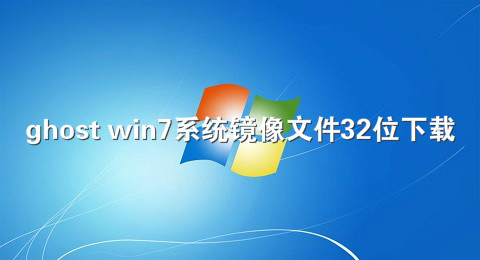ghost win7系统镜像文件32位下载