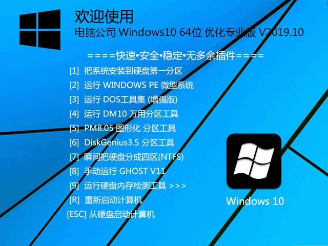 电脑公司 Windows10 64位 优化专业版 V2019.10_Win10专业版64位