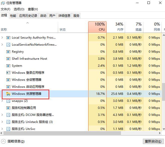 windows10系统桌面图标突然没有了怎么办?-第2张图片