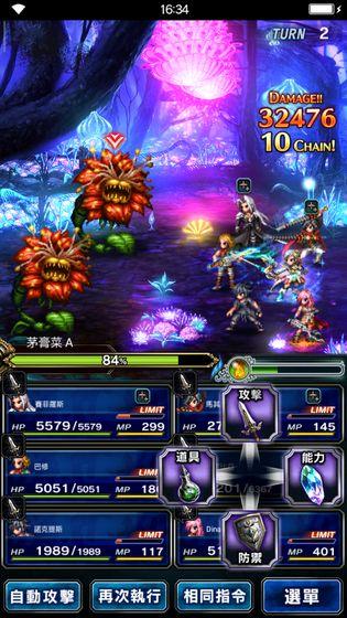 最终幻想:勇气启示录手游下载
