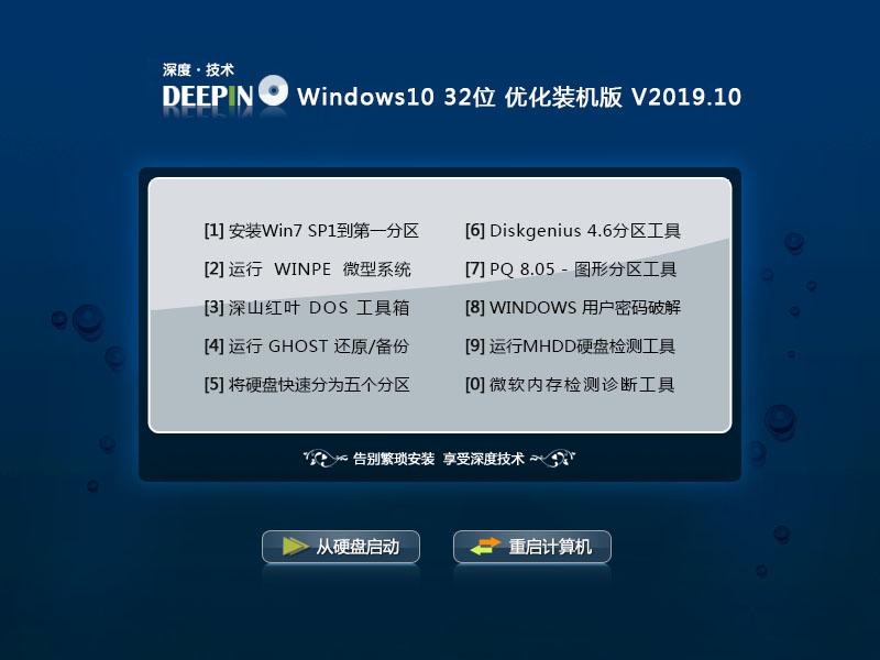 深度技术 Windows10 32位 优化专业版 V2019.10_Win10专业版32位