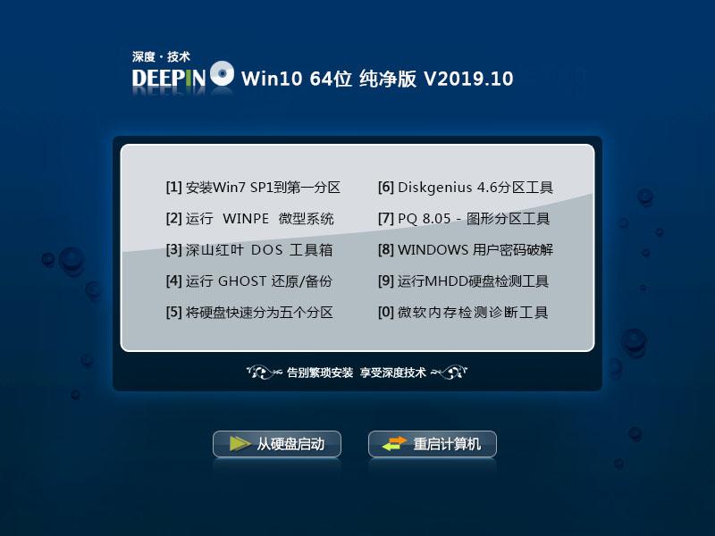深度技术 win10 64位 纯净版 V2019.10