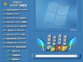 风林火山 Ghost Win7 32位 旗舰版 V2019.10