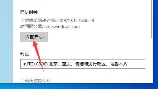 电脑是windows10系统时间在哪改?-第3张图片