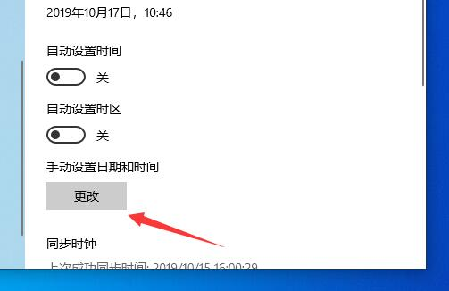 电脑是windows10系统时间在哪改?-第5张图片