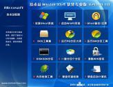 技术员联盟 Windows10 64位 优化专业版 V2019.10_Win10专业版64位