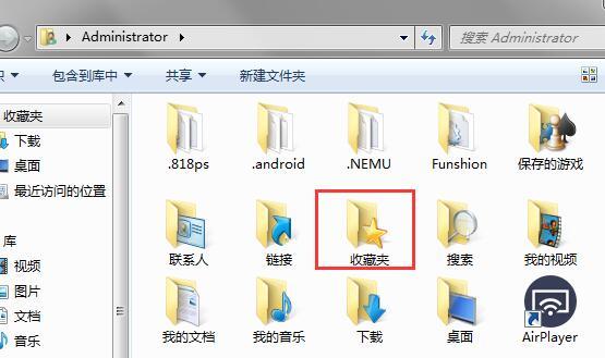 电脑浏览器收藏的东西在哪里?-第2张图片