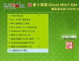 萝卜家园 Win7 64位 精简装机版 V2019.10_Win7装机版64位