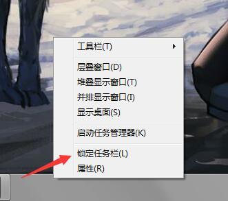 windows7系统任务栏变宽了怎么还原?-第6张图片