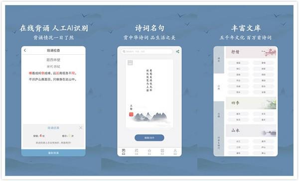 衍心古诗词大全App下载