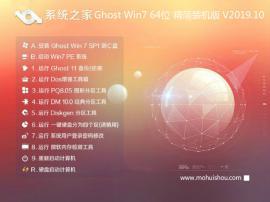 系统之家 Win7 64位 精简装机版 V2019.10_Win7装机版64位