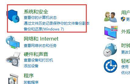 windows10系统安全警报提示怎么关?-第2张图片