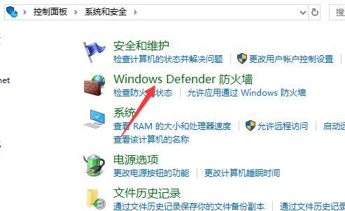 windows10系统安全警报提示怎么关?-第3张图片
