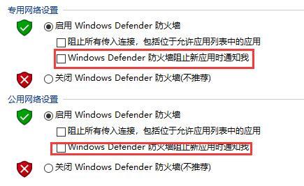 windows10系统安全警报提示怎么关?-第5张图片