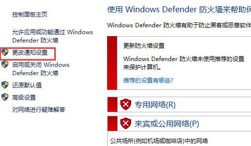 windows10系统安全警报提示怎么关?-第4张图片