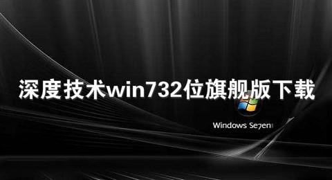 深度技术win732位旗舰版下载