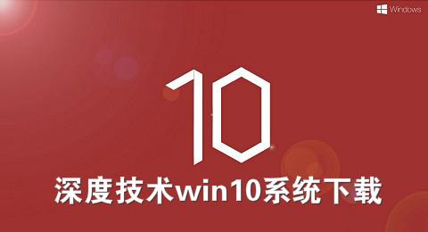 深度技术win10系统下载
