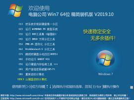 电脑公司 Win7 64位 精简装机版 V2019.10_Win7装机版64位