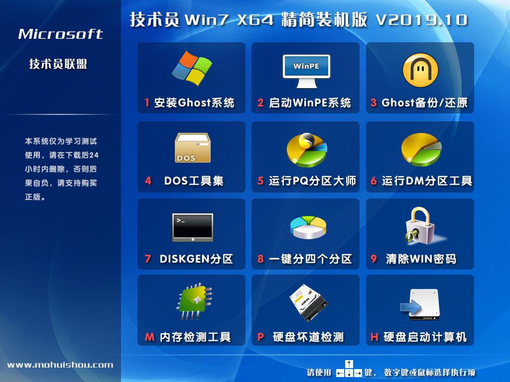 技术员联盟 Win7 64位 精简装机版 V2019.10_Win7装机版64位