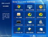 技术员联盟 Win7 32位 精简装机版 V2019.10_Win7装机版32位
