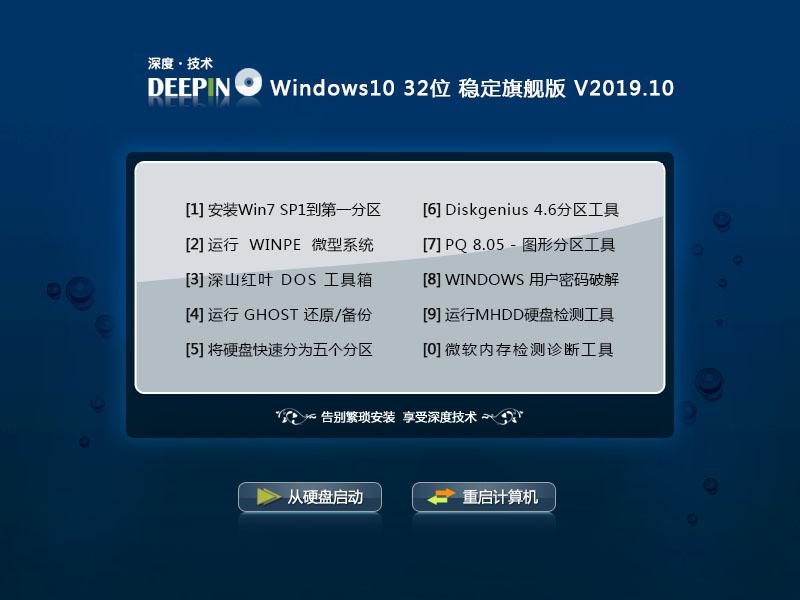 深度技术 Windows10 32位 稳定旗舰版 V2019.10_Win10旗舰版32位