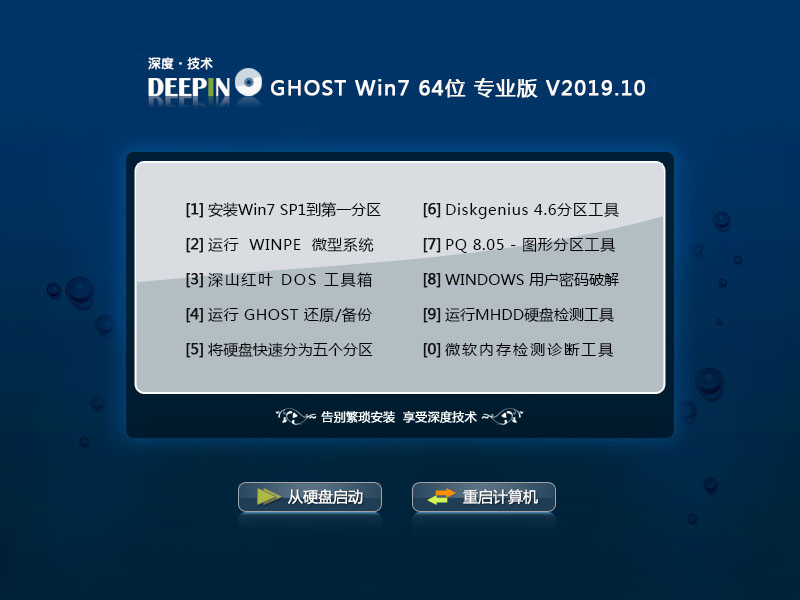 深度技术 Ghost win10 64位 专业版 V2019.10