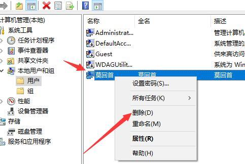 电脑是windows系统账户怎么删除?-第3张图片
