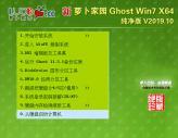 萝卜家园 Win7系统 64位 纯净版 V2019.10_Win7纯净版64位