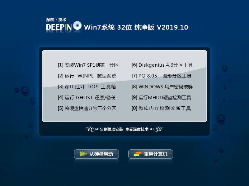 深度技术 Win7系统 32位 纯净版 V2019.11_Win7纯净版32位