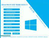 系统之家 Win10系统 32位 专业版 V2019.11_Win10专业版32位