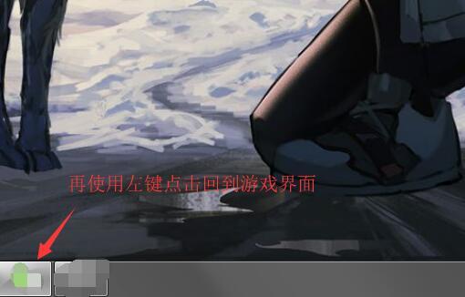 windows10系统全屏时任务栏不隐藏怎么办?-第3张图片