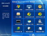 技术员联盟 Win7系统 32位 纯净版 V2019.11_Win7纯净版32位