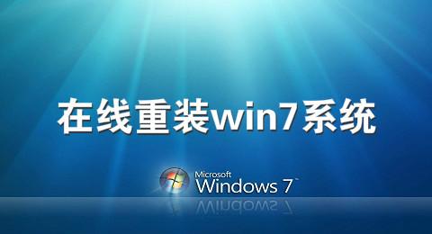 在线重装win7系统