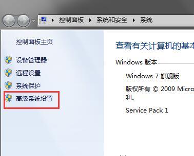 windows7系统的桌面图标阴影怎么去除?-第2张图片