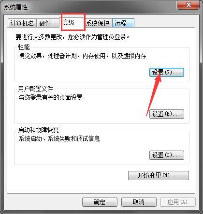 windows7系统的桌面图标阴影怎么去除?-第3张图片