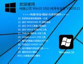 电脑公司 Win10 32位 纯净专业版 V2019.11