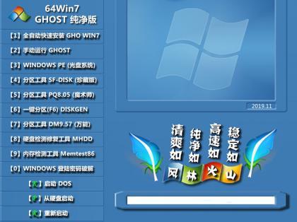 风林火山 Win7系统 64位 纯净版 V2019.11_Win7纯净版64位